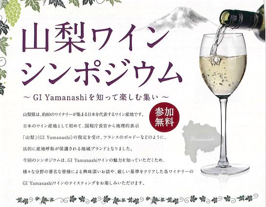 山梨ワインシンポジウム