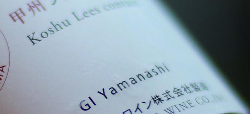 GI Yamanashi 山梨 ワイン 山梨県ワイン酒造組合